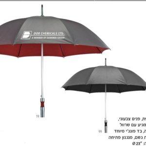מטריה מוכספת