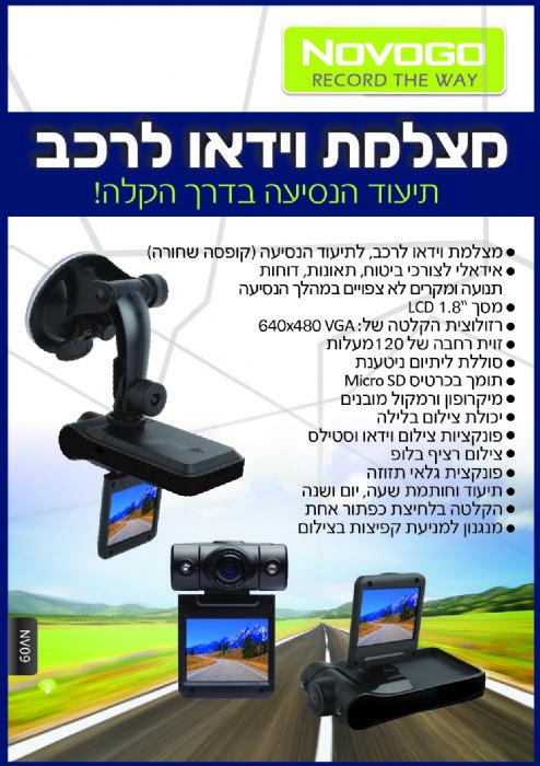מצלמת וידאו לרכב