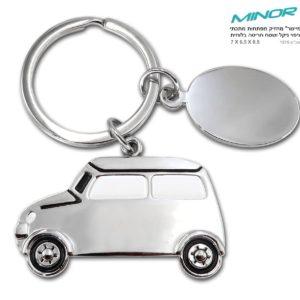 """""""מיינור"""" מחזיק מפתחות מכונית מיני מתכתי"""