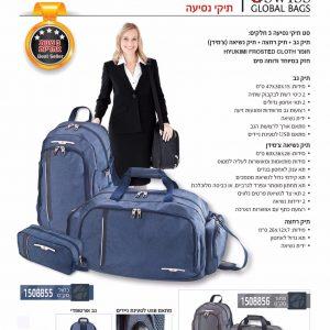 סט שלישית תיקי נסיעה SWISS GLOBAL BAGS