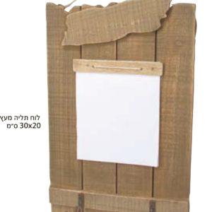 לוח תליה עץ