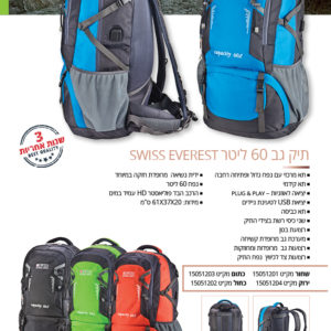 תיק גב SWISS GLOBAL BAGS