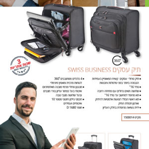 תיק טרולי עסקים SWISS BUSINESS