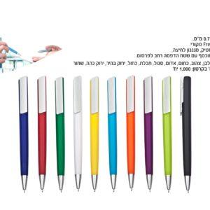 """עט ג'ל גוף פלסטיק 0.7 מ""""מ"""