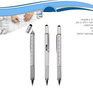 עט מתכת 5 פונקציות