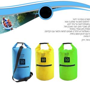 תיק ספורט אטום למים