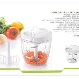 קוצץ ירקות ופרות ידני