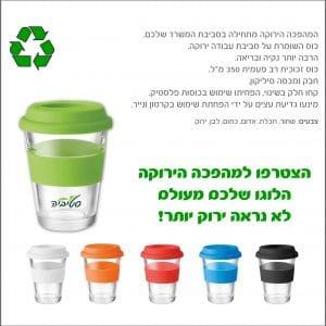 כוס ירוקה