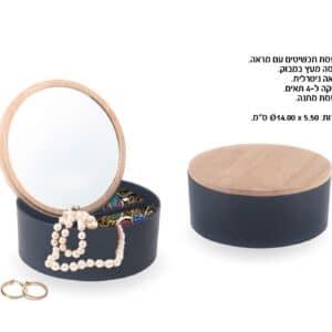קופסת תכשיטים מראה